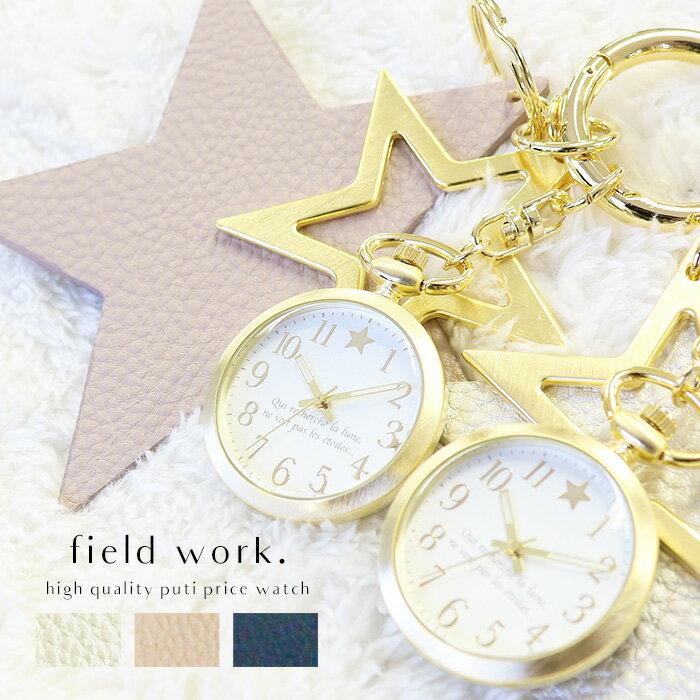 キーチェーン 腕時計 懐中時計 キーホルダー 星 レディース クリスマス プレゼント ナースウォッチ バッグチャーム かわいい フィールドワーク セターレ