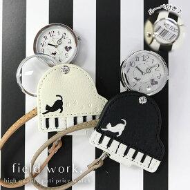 腕時計 懐中時計 バッグチャーム レディース ピアノ 猫 ルーペ付きウォッチ クリスマス プレゼント 母の日 プチプラ 日本製ムーブメント フィールドワーク