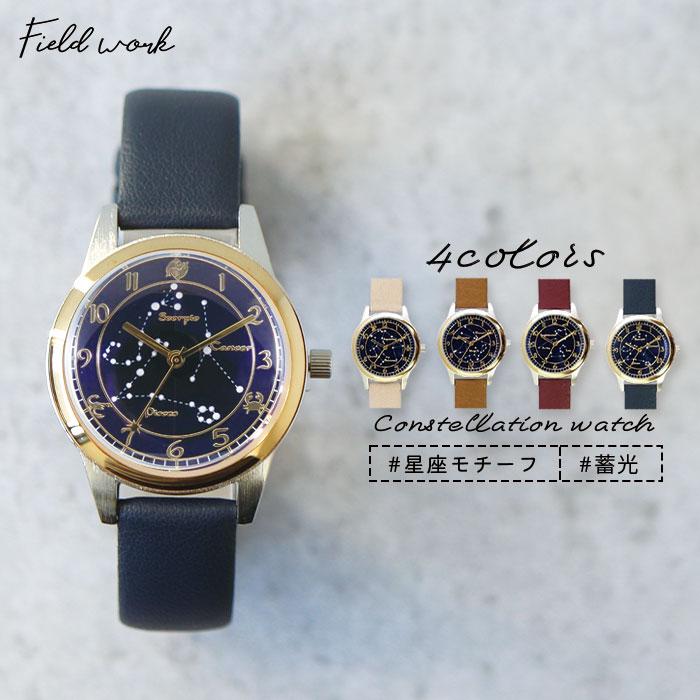 腕時計 レディース 星座 宇宙柄 夜空 星 スター ムーン 革ベルト 蓄光ウォッチ 雑貨 小物 プチプラ アクセサリー  メオラ フィールドワーク