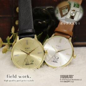 腕時計 レディース ペア スヌーピー PEANUTS ピーナッツ プレゼント クリスマス フィールドワーク