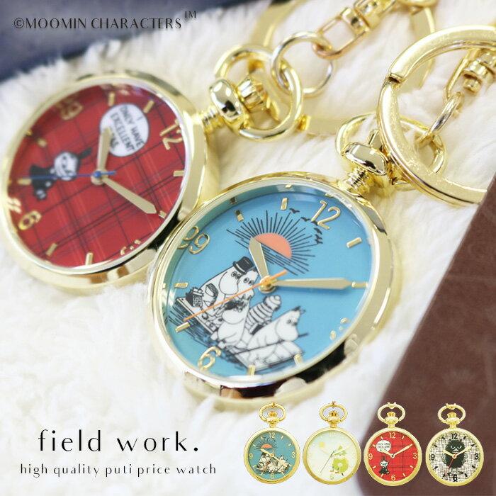 腕時計 キーチェーン ムーミン ムーミン谷 リトルミイ スナフキン 革ベルト プレゼント レディース フィールドワーク