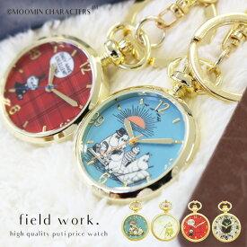 腕時計 キーチェーン ムーミン ムーミン谷 リトルミイ スナフキン 革ベルト プチプラ プレゼント レディース フィールドワーク