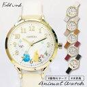 腕時計 レディース キッズ ネコ うさぎ インコ 動物 可愛い プチプラ 雑貨 小物 日本製ムーブ シロップ …