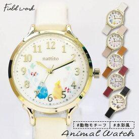腕時計 レディース キッズ ネコ うさぎ インコ 動物 可愛い プチプラ 雑貨 小物 日本製ムーブ シロップ フィールドワーク 一年保証