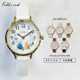 腕時計 レディース キッズ ネコ うさぎ インコ 動物 可愛い プチプラ 雑貨 小物 プレゼント クリスマス 母の日 シロップ フィールドワーク 10代 30代 一年保証 日本製ムーブメント