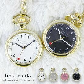 腕時計 懐中時計 キーチェーンウォッチ キーホルダー 可愛い キュート メリリー プチプラ クリスマス プレゼント レディース フィールドワーク 一年保証 日本製ムーブメント