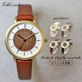 腕時計 レディース ウッド調 木製 シンプル マット加工 高級感 時計 可愛い ビジネス 仕事用 プレゼント クリスマス 母の日 プチプラ 30代 40代 日本製ムーブ フィールドワーク ポム 一年保証