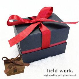 ギフトボックス プレゼント 箱 ケース プチプラ アクセサリー 腕時計 フィールドワーク