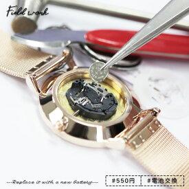【※注意事項必読】電池交換 電池 バッテリー バッテリー交換 修理 時計修理 腕時計 時計 レディース メンズ キッズ アクセサリー 小物 フィールドワーク