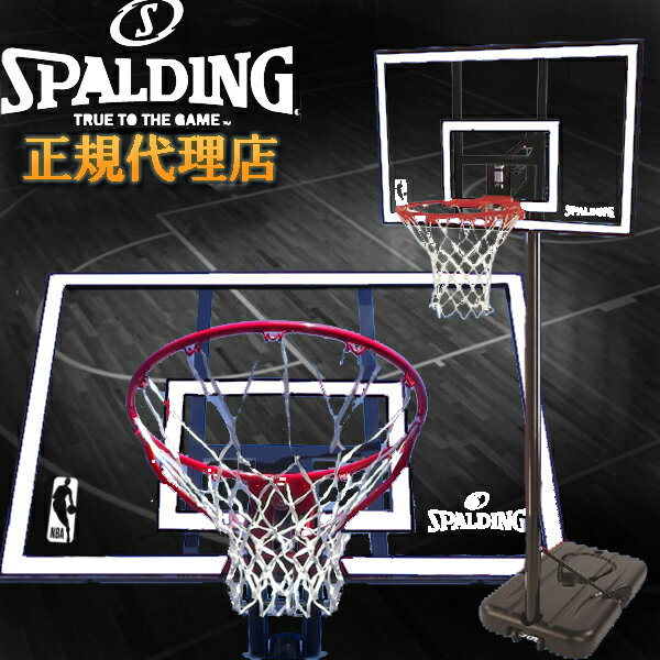 バスケットゴール 【 スポルディング × フィールドボス コラボ 】ホワイト ( 77824JP / SP10256784 )【 スポルディング バスケットゴール バスケットボール ゴール 】【QBI07】