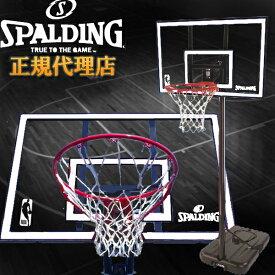 バスケットゴール スポルディング バスケットゴール バスケットボール ゴール ホワイト ( 77824JP / SP10256784 )(バスケットゴール 家庭用 バスケットゴール 屋外)【QBJ38】