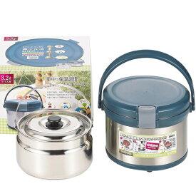 エコック 真空保温調理鍋3.2L(ワンハンドル) ( H-8091 / AP10260092 )【 パール金属 】