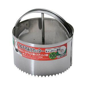 ステンレス マルチ穴あけカッター 径100 ( HC-100 / ATI10263829 )【 石黒金属 】【QCB27】