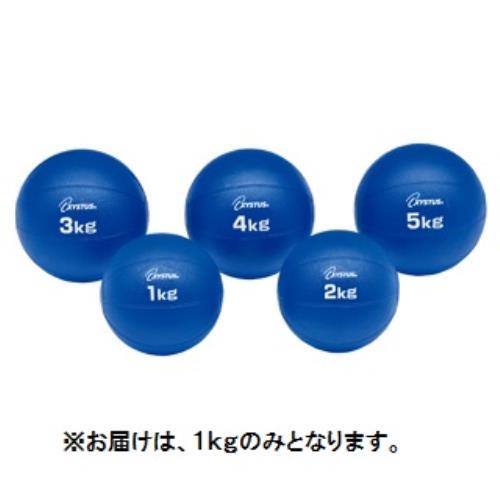 メディシンボール1kg ( H-7180 / TOL10317761 )【 トーエイライト 】