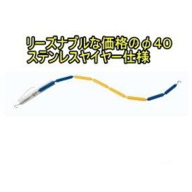 三和体育 スポーツ用具 学校用具 コースロープ SWT-40 (青X黄) S-9168 特殊送料【ランク:B】 【SWT】 【QCB27】