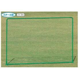 三和体育 スポーツ用具 学校用具 防護ネット FR型 2X3M S-9464 特殊送料【ランク:お見積り】 【SWT】 【QCB02】