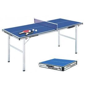 UX-2549 ポータブル卓球台 (CAG10387905) 【 CAPTAINSTAG 】【QBJ38】