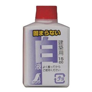 77839 白液 ミニボトル15ml 2本入 (SSO10389032) 【 シンワ測定 】【QCB02】