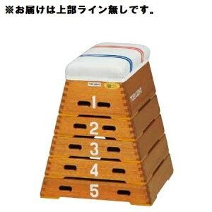 【法人限定】 トーエイライト TOEI LIGHT 跳び箱 跳び箱ST5段(上部ライン無) T-1859 特殊送料【ランク:10】 【TOL】 【QCB02】