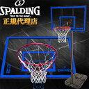 バスケットゴール 【 スポルディング × フィールドボス コラボ 】 ( 77767jp / SP10402545 )【 スポルディング バスケットゴール バス...