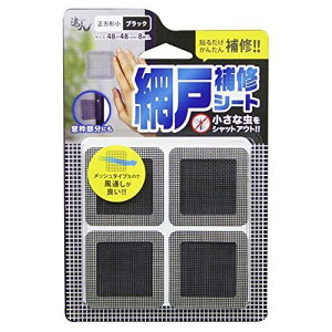 RNS-01BK 網戸補修シート 正方形小 ブラック (AT10404966) 【 アイガーツール 】【QCB27】