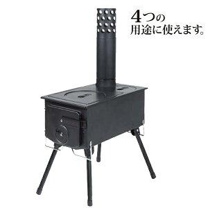 薪ストーブ 煙突 角型ストーブ UG-0051 KAMADO(かまど) (CAG10544432) UG-51 【 キャプテンスタッグ 】【QCB27】