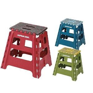 踏み台 足場 いす 椅子 ステップ 折り畳み キャプテンスタッグ 折りたためるステップ L ( CAG10553738 / UW-1504 )【QCA41】