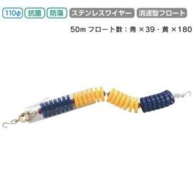 三和体育 SANWATAIKU コースロープ コースロープ SWT-110 50m S-8544 特殊送料【ランク:B】 【SWT】 【QCB27】