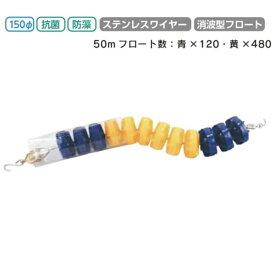 三和体育 SANWATAIKU コースロープ コースロープ SWT-150 50m S-8547 特殊送料【ランク:B】 【SWT】 【QCB27】