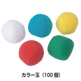 S-8720 カラー玉(100個) (SWT10576701) 【 三和体育 】
