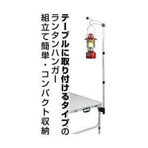 UC-0541 キャプテンスタッグ テーブル用 アタッチランタンハンガー (CAG10632103) 【 CAPTAINSTAG 】【QCB27】