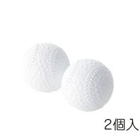 ボール 子供 UX-2589 CS 野球ボール ソフトタイプ 2個入り (CAG10690820) 【 CAPTAINSTAG 】【QBJ38】