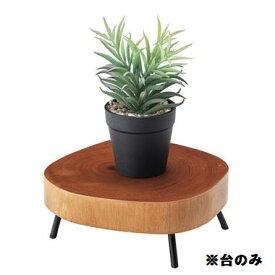 東谷 植物 飾り GT-882 プランターベース【AZM】【QBJ38】