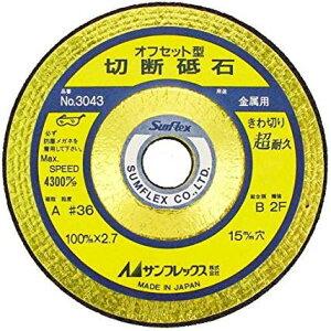 サンフレックス 切断砥石 研磨研削 No.3043 切断砥石 (オフセット型) 【SUF】【QCB02】