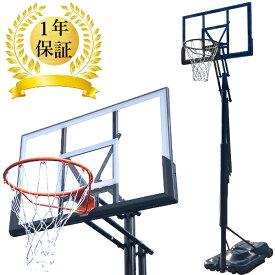 バスケットゴール バスケットボール ゴール 家庭用ゴール F808 バスケットゴール バックボード 屋外 FBオリジナル 【CSB】【QCA25】