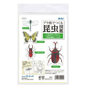 自由研究 男の子 キット 昆虫 55904 プラ板でつくる昆虫図鑑 【AC】【QCB27】