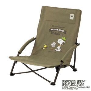 折りたたみチェア 椅子 おしゃれ スヌーピー 86001086 SNOOPY あぐらチェア 【HN】【QCB27】