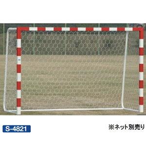 【法人限定】ハンドボール ゴール ゴール ハンドボール ハンドゴール S-4821 アルミハンドボールゴール 屋外用 送料【お見積】【SWT】