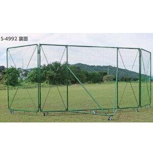【法人限定】バックネット ネット 野球 S-4992 バックネット 9x4 移動式 ひさし無し 送料【お見積】【SWT】
