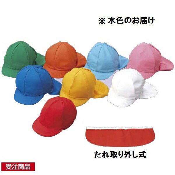 フラップ付カラー帽子・裏白(園児用) サックス (ES168775/S-454-7)