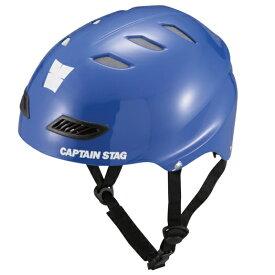 CSスポーツヘルメット EX ブルー (AP212784/US-3204)【 スケートボード スケート ボード ミニスケボー スケボー ストリートスポーツ ストリートボード ローラーボード スノボー 自転車 インラインスケート ローラースケート バランスバイク 】
