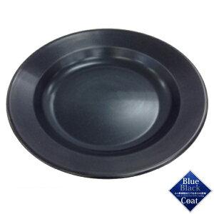 ブルーブラックコート 丸型カレー皿 (AP228366/UH-0004)【 UH-4 】【QCB27】