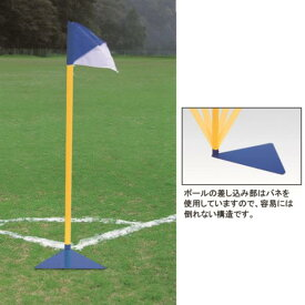 エバニュー サッカー サッカーコーナーフラッグポールB EKE983 特殊送料【ランク:D】 【ENW】 【QCA04】