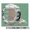 日本拳法 拳法面 面紐 (JS38718/RH11)【QBH12】