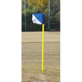 【法人限定】 サッカー フットサル 試合用品ゴール コーナーフラッグポール40 B-3624 特殊送料【ランク:39】 【TOL】 【QCB02】