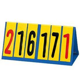 【法人限定】 卓球ハンディー得点板 (JS39928/B-6305)【分類:試合 審判用品 得点ボード】【QCB02】