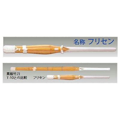 竹刀 フリセンA 一般用 8本割竹 [早川繊維] (JS44300/T100A)【QBI25】