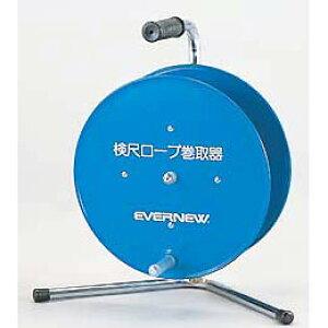 検尺ロープ巻取器PS (JS82598/EKA193)【分類:ライン引き】【QCB27】
