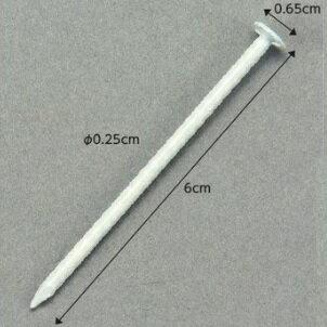 グランドテープ用釘500 (JS82679/EKA054)【分類:ライン引き】