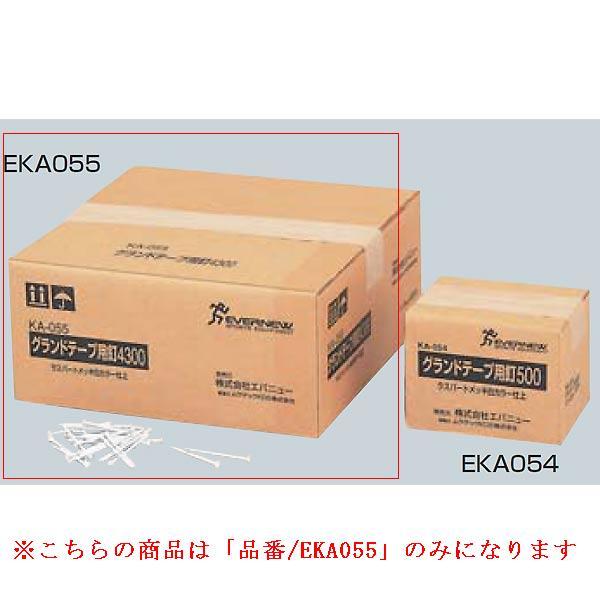 グランドテープ用釘4300 (JS82680/EKA055)【分類:ライン引き】